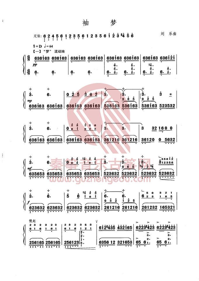 经典古筝曲谱袖梦